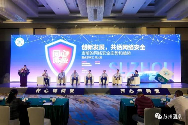 """圆桌思享汇∣网安产业,崛起的""""苏州力量""""往哪拼?"""