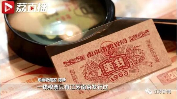 人民的珍藏丨世界上最小面值的粮票,只在江苏南京出现过!