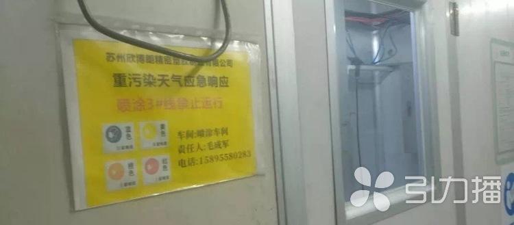 重污染天氣預警期間 蘇州成立專項督查組開展專項檢查